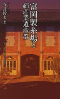 富岡製絲場と絹産業遺産群