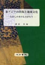 東アジアの出版と地域文化 むかしの本のものがたり