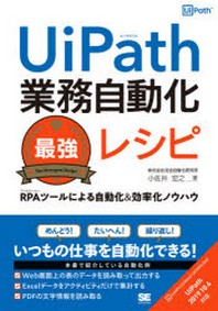 UIPATH業務自動化最强レシピ RPAツ-ルによる自動化&效率化ノウハウ