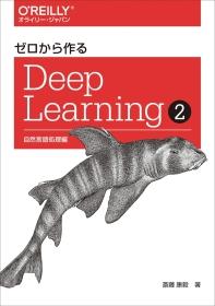 ゼロから作るDEEP LEARNING 2