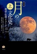 圖說月の文化史 神話.傳說.イメ―ジ 上