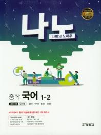 중학 국어 중1-2(교과서편 남미영)(2019)