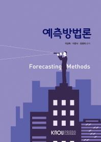 예측방법론(1학기, 워크북포함)