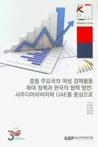 중동 주요국의 여성 경제활동 정책과 한국의 협력 방안: 사우디아라비아와 UAE를 중심으로