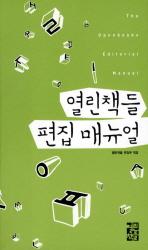 열린책들 편집 매뉴얼(2010)