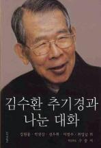 김수환 추기경과 나눈 대화