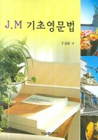 J M 기초영문법
