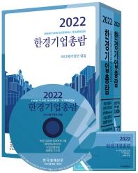 2022 한경기업총람 세트