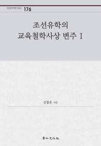 조선유학의 교육철학사상 변주. 1