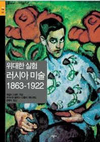 위대한 실험:러시아 미술 1863-1922(시공아트 25)