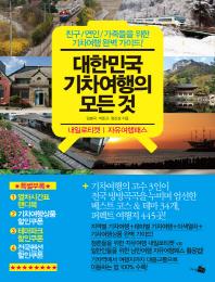 대한민국 기차여행의 모든 것