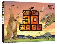 살아있는 3D 공룡 탐험