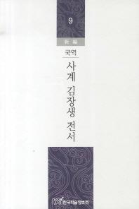 사계 김장생전서 국역 세트(신편)