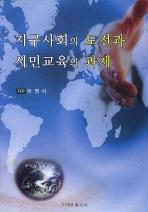 지구사회의 도전과 시민교육의 과제