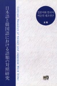 일본어와 한국어 어순의 대조연구