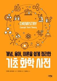 개념, 용어, 이론을 쉽게 정리한 기초 화학 사전