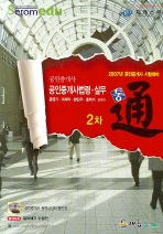 공인중개사법령 실무 2차 (통)(공인중개사)(2007)