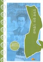 이찬과 한국 근대문학