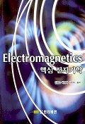 핵심 전자기학