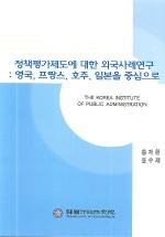 정책평가제도에 대한 외국사례연구
