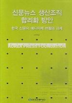 신문뉴스 생산조직 합리화 방안