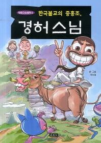 한국불교의 중흥조 경허스님