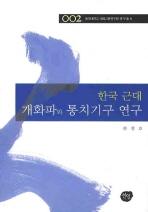 한국 근대 개화파와 통치기구 연구