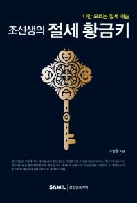 조선생의 절세 황금키(2019)