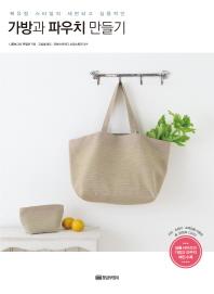 가방과 파우치 만들기