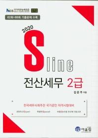 S라인 전산세무 2급(2020)