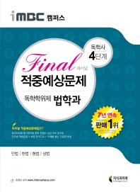 iMBC 캠퍼스 독학학위제 독학사 법학과 4단계 Final(파이널) 적중예상문제
