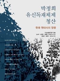 박정희 유신독재체제 청산