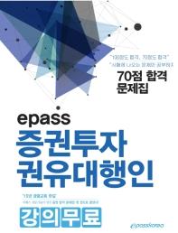 증권투자 권유대행인 증권 합격 문제집(2019)