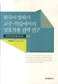 한국어 말하기 교수 학습에서의 상호작용 전략 연구
