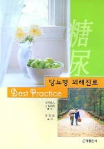 당뇨병 외래진료 BEST PRACTICE