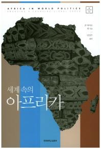 세계 속의 아프리카