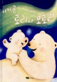 아기곰 로리와 오로라
