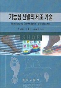 기능성 신발의 제조 기술