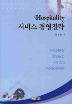 HOSPITALITY 서비스 경영전략