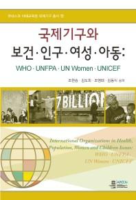 국제기구와 보건 인구 여성 아동