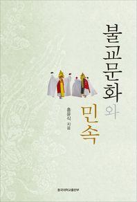 불교문화와 민속