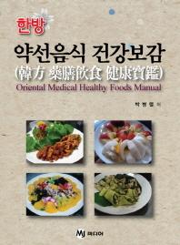 한방 약선음식 건강보감