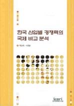 한국 산업별 경쟁력의 국제 비교 분석