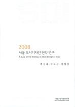 서울 도시디자인 전략연구 (2008)