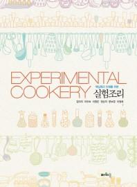 핵심원리 이해를 위한 실험조리(Experimental Cookery)