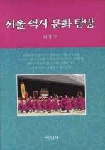 서울 역사 문화 탐방