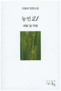 농민21: 벼꽃 질 무렵