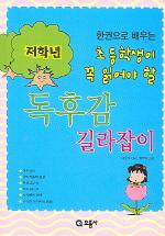 초등학생이 꼭 읽어야 할 독후감 길라잡이(저학년)