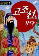 한국의 역사 1(고조선을 가다)