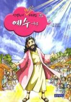 예수(하)